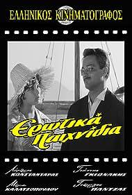 Mirka Kalatzopoulou and Giorgos Pantzas in Erotika paihnidia (1960)