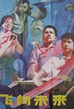 Fei xiang wei lai