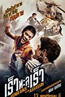 dynamite warrior full movie in tamil free download