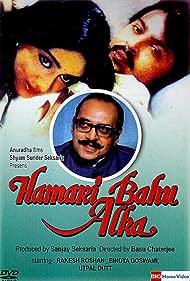 Hamari Bahu Alka (1982)