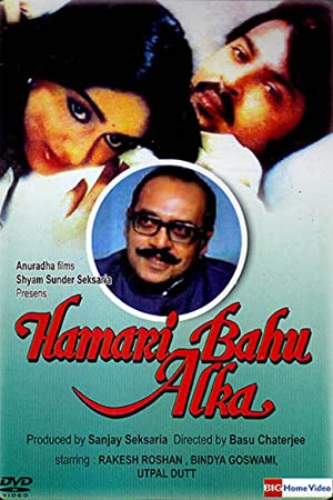 Rakesh Roshan Hamari Bahu Alka Movie