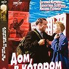Dom, v kotorom ya zhivu (1957)
