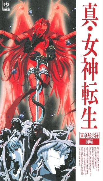 Tokyo Revelation (1995)