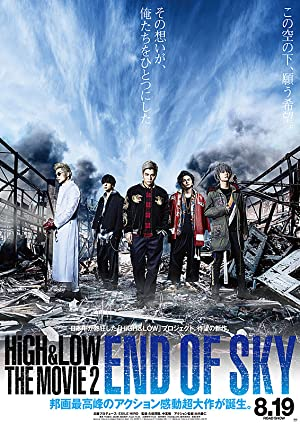 Where to stream High & Low: The Movie 2 - End of Sky