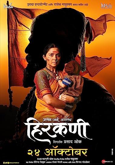Poster of Hirkani 2019 Full Marathi Free Download Watch Online In HD Movie Download 720p HDRip