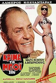 Primary photo for Krima... to boi sou