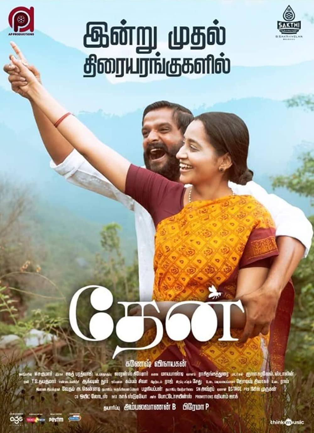 Thaen 2021 Tamil 720p HDRip 1.1GB