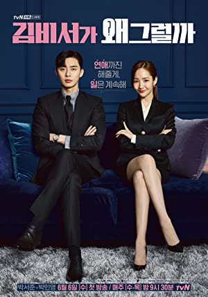 What's Wrong with Secretary Kim : Season 1 KOREAN NF WEB-DL 480p & 720p | [Complete]