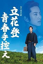 Tachibana Noboru Seishun Tebikae Poster