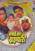 Balache Baap Brahmachari