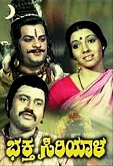 Bhakta Siriyala (1980)