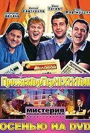 Prozhektorperiskhilton Poster