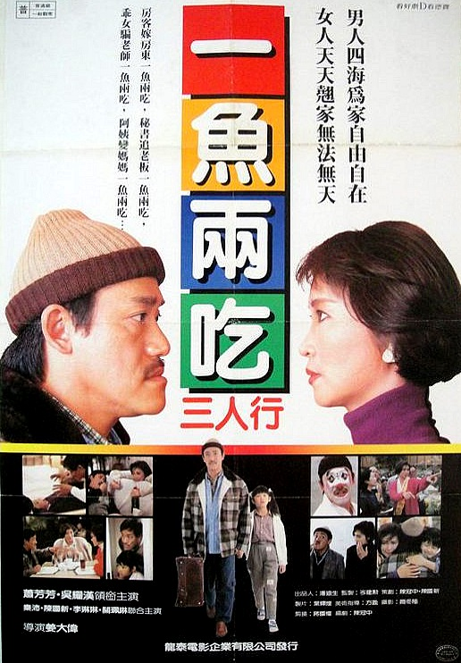 Bat si yuen ga bat jui tau (1987)