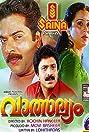 Vatsalyam (1993) Poster