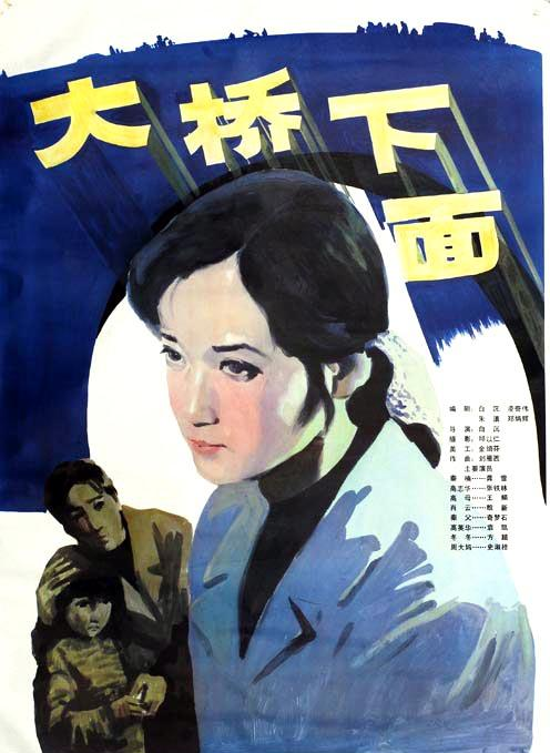 Da qiao xia mian ((1984))