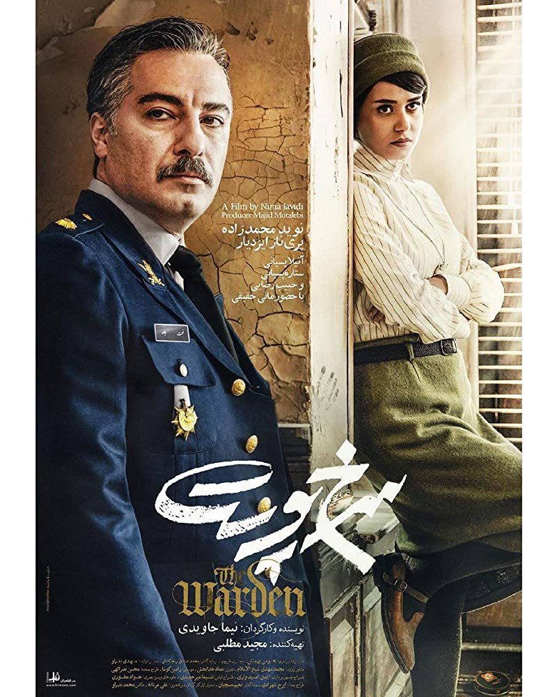 مشاهدة فيلم The Warden 2019 مترجم أونلاين مترجم