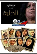 Al-Dayah