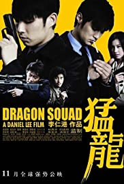 Dragon Squad (2005)