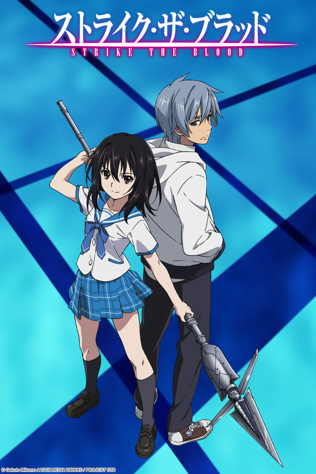 Удар крови: Потерянное Святое Копьё- OVA