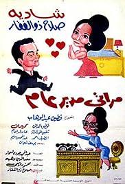 Marti, mudir aam(1966) Poster - Movie Forum, Cast, Reviews