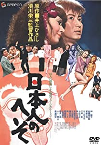 Watch hot hollywood movies Nihonjin no heso [WEBRip]