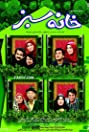 Khane sabz (1996) Poster