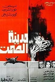 Medinet al-samt Poster