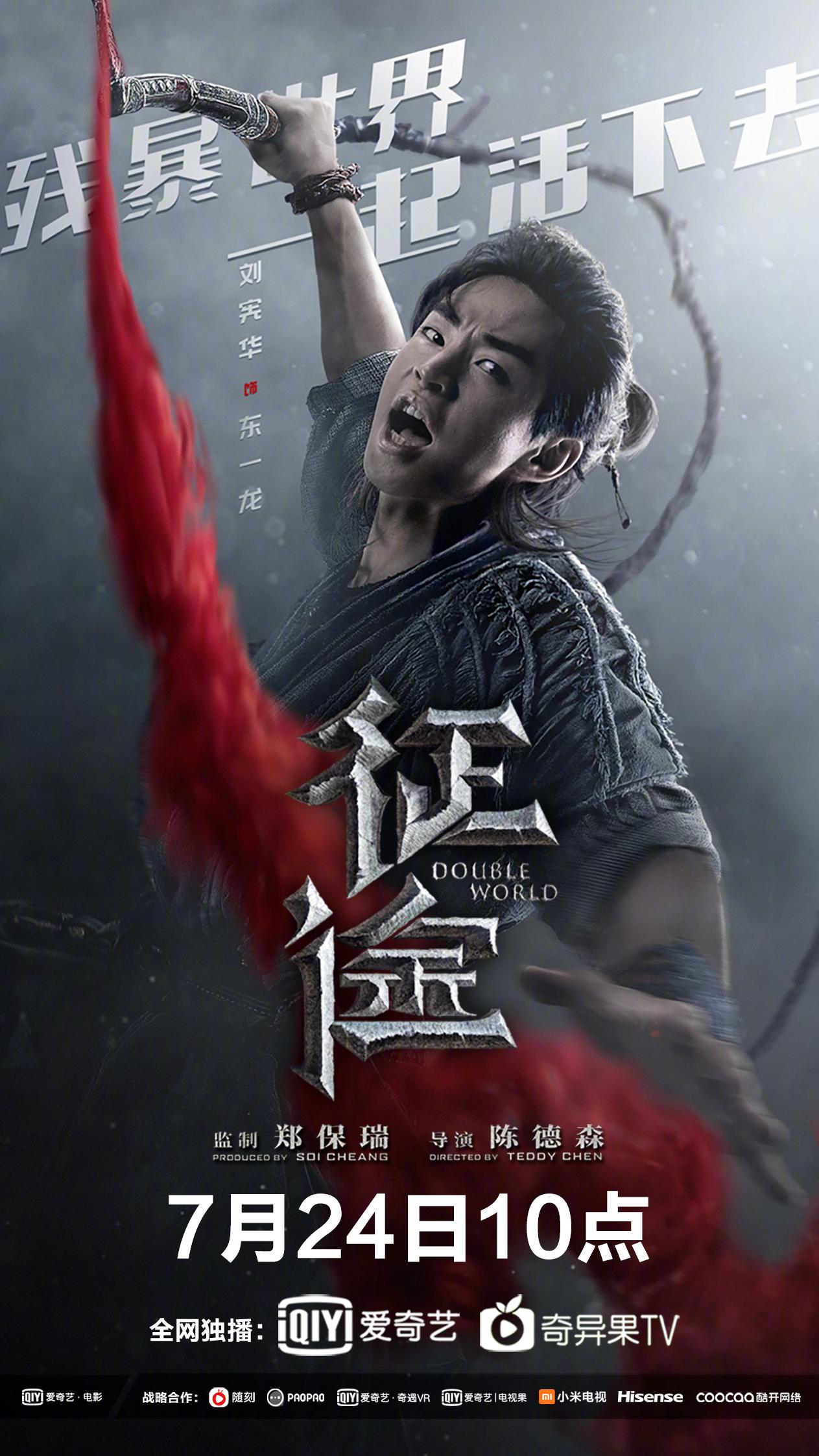 Henry Lau in Zheng tu (2020)