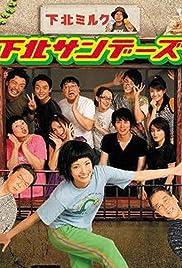 Shimokita Sundays Poster