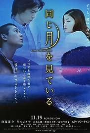 Onaji tsuki wo miteiru Poster