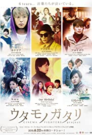 Uta Monogatari: Cinema Fighters Project Poster