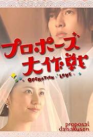 film proposal daisakusen indowebster