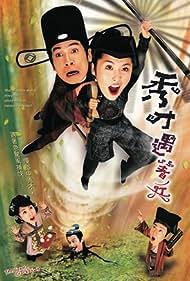 Sau choi yu dze bing (2005)