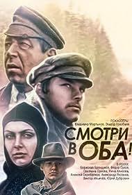 Borislav Brondukov, Aleksey Serebryakov, Svetlana Orlova, and Fyodor Sukhov in Smotri v oba! (1981)
