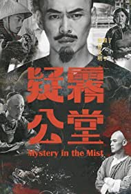 Mystery in the Mist (2019)