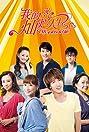 My Splendid Life (2011) Poster