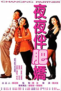 Ye ye ban fei jiao Hong Kong