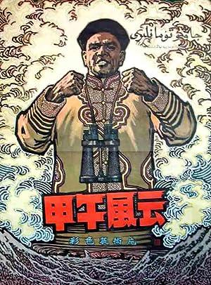 Ke Poo Jia wu feng yun Movie