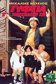 Gyftia to... megaleio sou (1989)