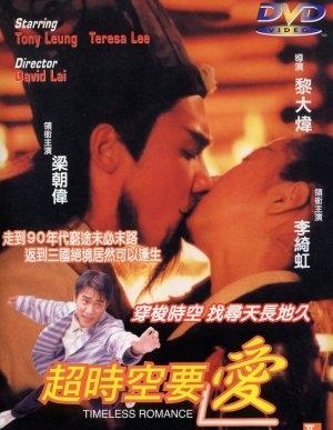 Tony Chiu-Wai Leung Timeless Romance Movie