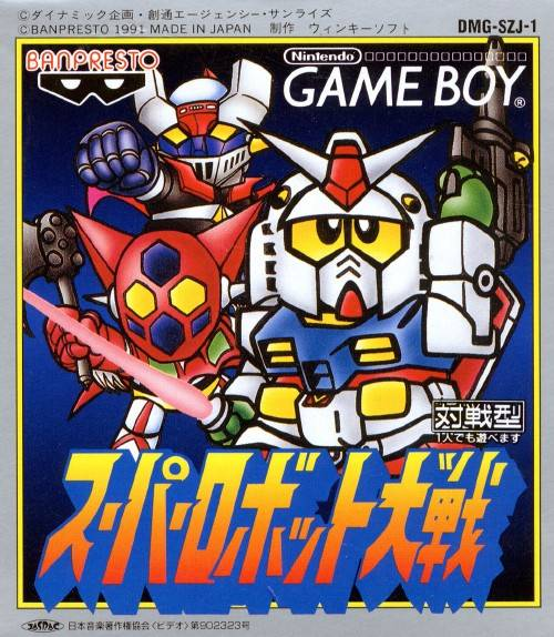 super robot wars 1991