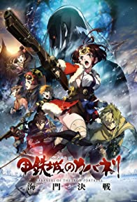 Primary photo for Kabaneri of the Iron Fortress: The Battle of Unato