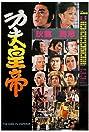 Ninja Kung Fu Emperor (1981) Poster