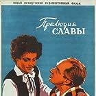 Prélude à la gloire (1950)
