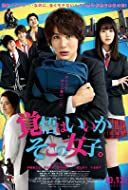 Kakugo wa ii ka soko no joshi. 2018