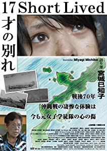 Watch movies online free 17 Short Lived Japan [Ultra]