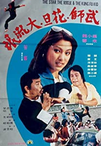 Watches in movies Wu shi, hua dan, da liu mang Hong Kong [HD]
