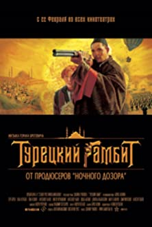Turetskiy gambit (2005)