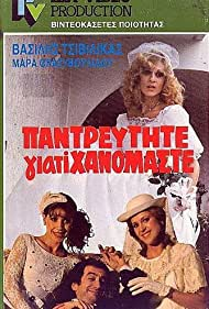 Pantreftite giati hanomaste (1985)