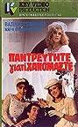 Pantreftite giati hanomaste (1985) Poster